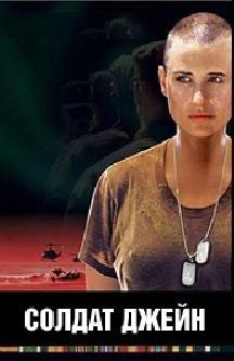 Солдат Джейн смотреть