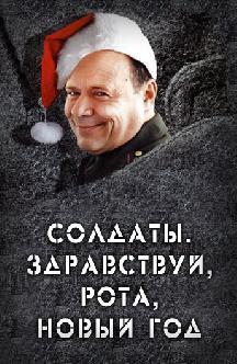 Солдаты. Здравствуй, рота, новый год смотреть
