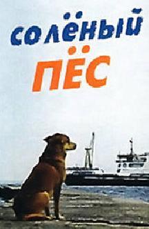 Соленый пес смотреть