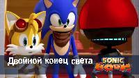 Соник Бум Сезон-1 Двойной конец света