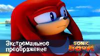 Соник Бум Сезон-1 Экстремальное преображение