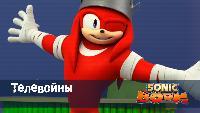 Соник Бум Сезон-1 Телевойны