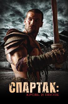 Спартак: Кровь и песок смотреть