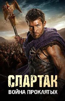 Спартак: Война проклятых смотреть