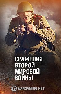 Сражения Второй Мировой войны смотреть
