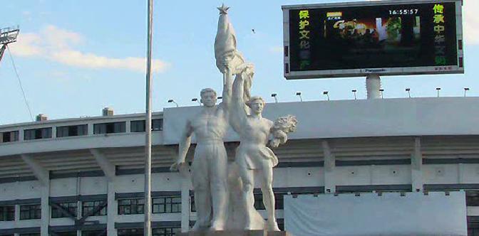 Стадион смотреть