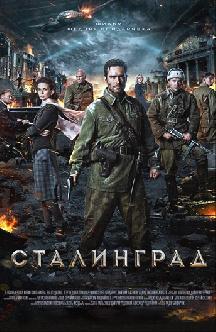 Сталинград смотреть