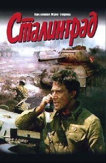 Сталинград (сериал) смотреть