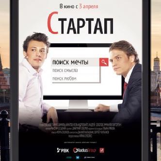 «Стартап» - российский ответ «Социальной сети» и «Джобсу» смотреть