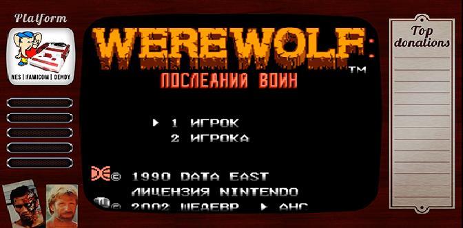 Старые старые игры. Выпуск 12. Werewolf: The Last Warrior на NES, Famicom, Денди смотреть
