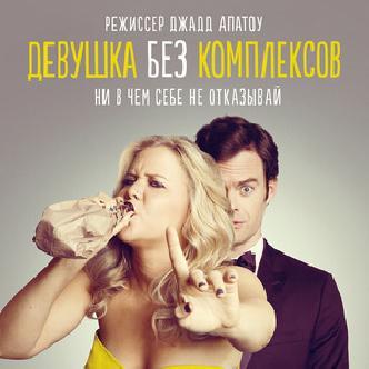Стендап комик Эми Бет Шумер в комедии «Неудачница» смотреть