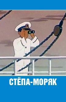 Степа-моряк смотреть