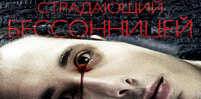 Страдающий бессонницей / The insomniac (2013) смотреть