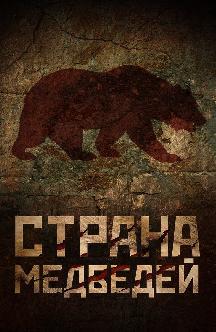 Страна медведей смотреть
