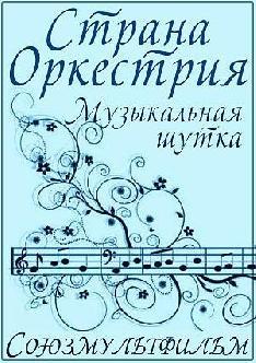 Страна Оркестрия смотреть