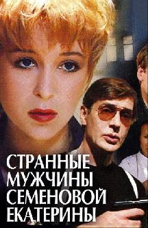 Странные мужчины Семеновой Екатерины смотреть
