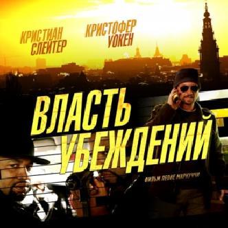 Странный заговор в фильме