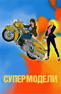 Супермодели (1998) смотреть