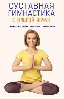 Суставная гимнастика с Ольгой Янчук смотреть
