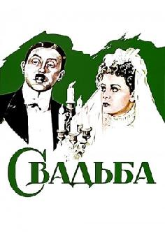 Свадьба смотреть