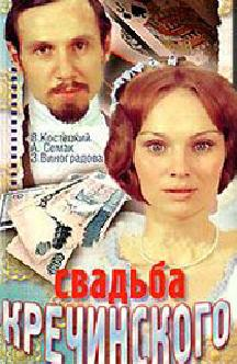 Свадьба Кречинского смотреть