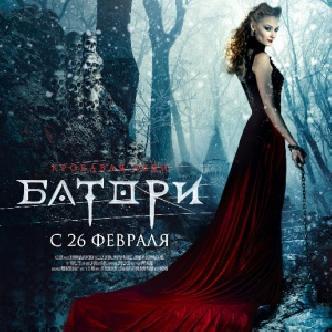 Светлана Ходченкова стала «Кровавой леди Батори» смотреть
