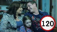 Светофор 6 сезон 120 серия