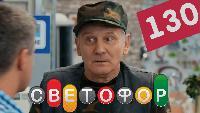 Светофор 7 сезон 130 серия