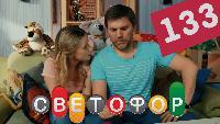 Светофор 7 сезон 133 серия