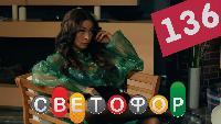 Светофор 7 сезон 136 серия