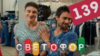 Светофор 7 сезон 139 серия