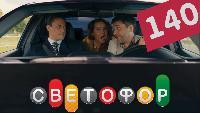 Светофор 7 сезон 140 серия