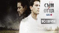 Сын за отца 1 сезон 10 серия