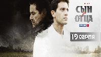 Сын за отца 1 сезон 19 серия