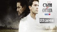 Сын за отца 1 сезон 22 серия