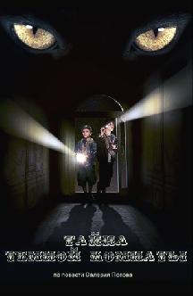 Тайна темной комнаты смотреть