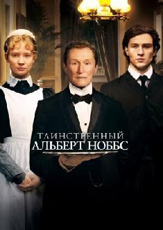 Таинственный Альберт Ноббс смотреть