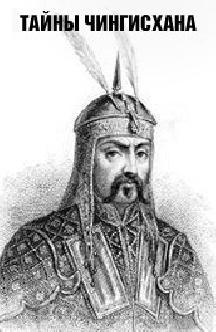 Тайны Чингисхана смотреть