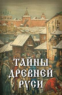 Тайны древней Руси смотреть