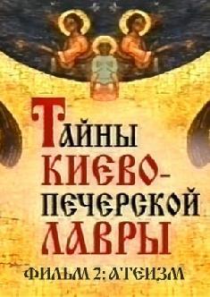Тайны Киево-Печерской Лавры. Фильм ІІ. Атеизм смотреть