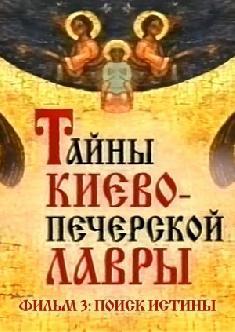 Тайны Киево-Печерской Лавры. Фильм ІІІ. Поиск истины. смотреть