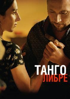 Танго либре смотреть