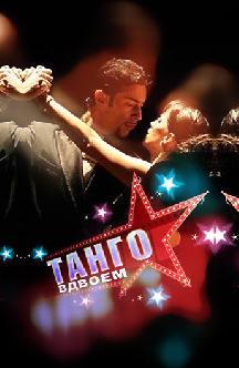 Танго вдвоем смотреть