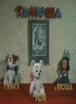 Танюша, Тявка, Топ и Нюша смотреть