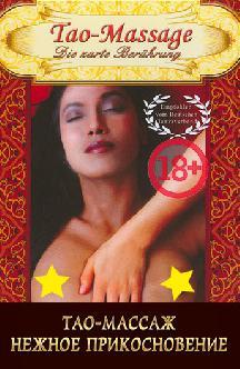Тао-массаж. Нежное прикосновение смотреть