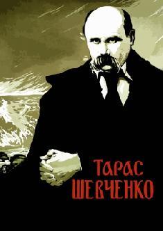 Тарас Шевченко смотреть