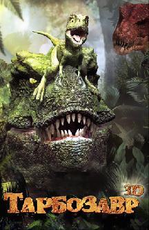 Тарбозавр 3D смотреть