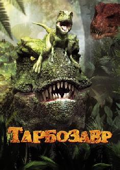 Тарбозавр смотреть