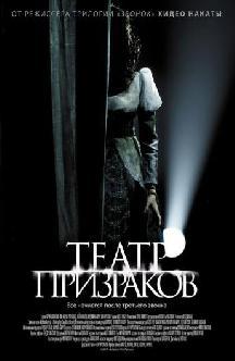 Театр призраков смотреть