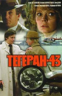 Тегеран-43 смотреть